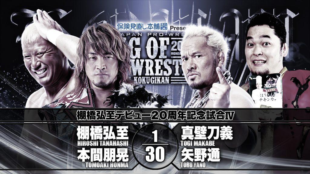 Hiroshi Tanahashi 20th Anniversary Match IV: Hiroshi Tanahashi and Tomoaki Honma vs Togi Makabe and Toru Yano