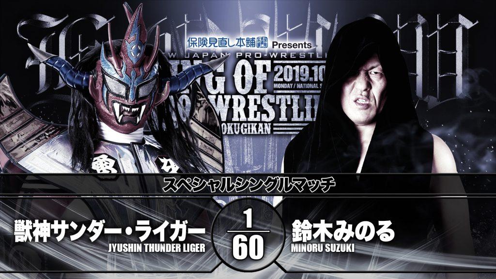 Special Singles Match: Jushin Thunder Liger vs Minoru Suzuki