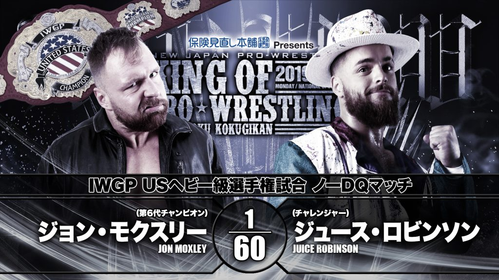 IWGP United States Championship: No DQ Match: Jon Moxley (C) vs Juice Robinson