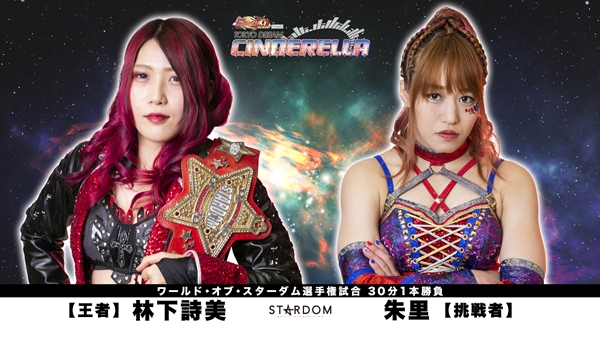 One Nation Radio – 6/14/21 – Utami vs Syuri/Stardom Tokyo Dream Cinderella/NXT Takeover: In Your House 2021